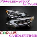 【本商品エントリーでポイント5倍!】コプラスジャパン COPLUS JAPAN CA-HD13FITB-MB プラチナLEDヘッドランプ for フィット3 【...
