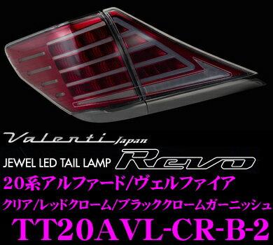 Valenti ヴァレンティ TT20AVL-CR-B-2 ジュエルLEDテールランプ REVO トヨタ 20系 アルファード/ヴェルファイア用 【クリア/レッドクローム/ブラッククロームガーニッシュ】