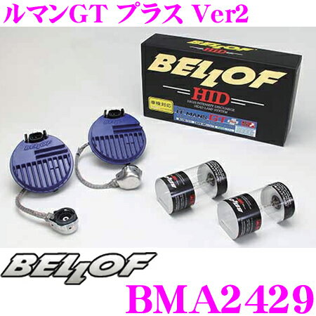 BELLOF ベロフ BMA2429 Spec Le MANS GT Plus ver2 HIDバルブ フルキット 6000K 【トヨタ レクサス ダイハツ スズキ スバル 等適合】