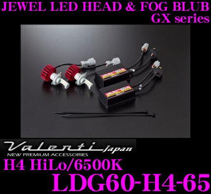 【フォグランプweek開催中♪】 Valenti ヴァレンティ LDG60-H4-65 ジュエルLEDヘッド&フォグバルブ GXシリーズ 【H4 Hi/Lo 6500K 高精度専用配光設計/2年保証】