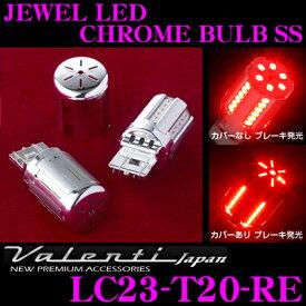 Valenti ヴァレンティ LC23-T20-RE ジュエルLED クロームバルブ SS T20ダブル/シングル テール/ストップランプ用 レッド 2個入り
