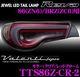 Valenti ヴァレンティ TTS86Z-CR-2 ジュエルLEDテールランプ REVO トヨタ 86(ZN6)/スバル BRZ(ZC6)用 【流れるウインカー&サイドマーカー採用!】 【カラー:クリア/レッドクローム】