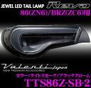 Valenti ヴァレンティ TTS86Z-SB-2 ジュエルLEDテールランプ REVO トヨタ 86(ZN6)/スバル BRZ(ZC6)用 【流れるウインカ...
