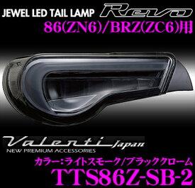 Valenti ヴァレンティ TTS86Z-SB-2 ジュエルLEDテールランプ REVO トヨタ 86(ZN6)/スバル BRZ(ZC6)用 【流れるウインカー&サイドマーカー採用!】 【カラー:ライトスモーク/ブラッククローム】