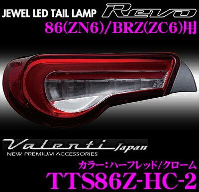 Valenti ヴァレンティ TTS86Z-HC-2 ジュエルLEDテールランプ REVO トヨタ 86(ZN6)/スバル BRZ(ZC6)用 【流れるウインカー&サイドマーカー採用!】 【カラー:ハーフレッド/クローム】