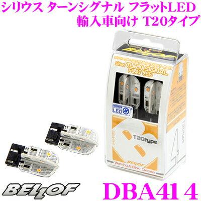 BELLOF ベロフ DBA414 Sirius ターンシグナル フラットLEDバルブ T20タイプ アンバー 2個入り 【輸入車にも対応する始動時フラッシュ防止回路内蔵】
