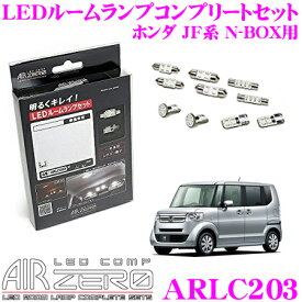 AIRZERO LEDルームランプ LED COMP ARLC203 ホンダ JF1/JF2後期 JF3/JF4 Nbox用コンプリートセット