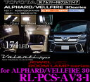 Valenti ヴァレンティ RL-PCS-AV3-1 トヨタ アルファード/ヴェルファイア 30系用 ジュエルLEDルームランプセット