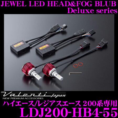 Valenti ヴァレンティ LDJ200-HB4-55 ジュエルLEDヘッド&フォグバルブ デラックスシリーズ 5500K 【200系 ハイエース/レジアスエース 3型/4型専用】
