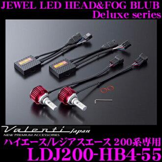 Valenti ヴァレンティ LDJ200-HB4-55 jewel LED head & haze valve deluxe series 5500K