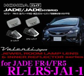 Valenti ヴァレンティ RL-LRS-JA1-1 ホンダ FR4/FR5 ジェイド用 ジュエルルームランプレンズ & インナーリフレクターセット