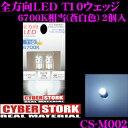 CYBERSTORK サイバーストーク CS-M002 全方向LED 6700K相当(蒼白色 T10型 2個入り) 【全方向拡散の新しいLED!】