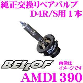 BELLOF ベロフ AMD1390 純正交換リペアバルブ D4R/S 6500K 美白色 【AMH1390補修用(1本入り)】
