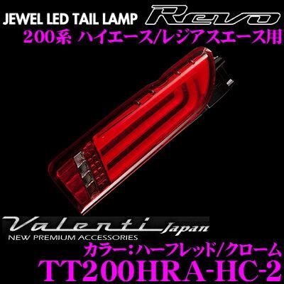 Valenti ヴァレンティ TT200HRA-HC-2 ジュエルLEDテールランプ REVO トヨタ 200系 ハイエース/レジアスエース用 【流れるウインカー&整流フィン採用! ハーフレッド/クローム】