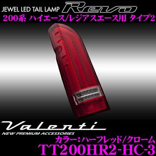 Valenti ヴァレンティ TT200HR2-HC-3 ジュエルLEDテールランプ REVO タイプ2 トヨタ 200系 ハイエース/レジアスエース用 【流れるウインカー&バックフォグランプ機能搭載! ハーフレッド/クローム】