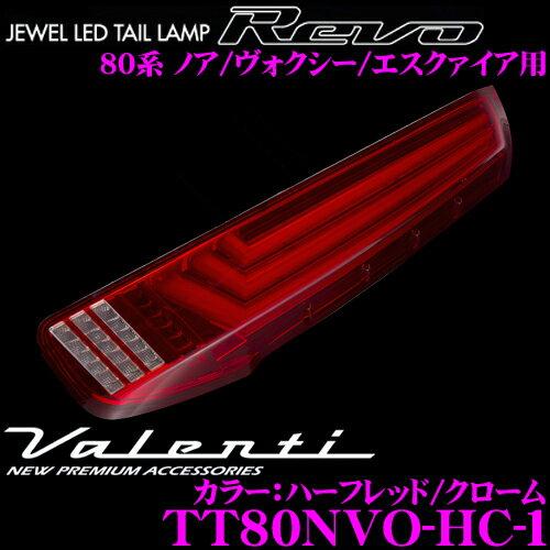 Valenti ヴァレンティ TT80NVO-HC-1 ジュエルLEDテールランプ REVO トヨタ 80系 ノア/ヴォクシー/エスクァイア用 【流れるウインカー&整流フィンを採用! ハーフレッド/クローム】