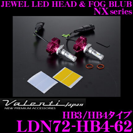 Valenti ヴァレンティ LDN72-HB4-62 ジュエルLEDヘッド&フォグバルブ NX HB3/HB4タイプ 【ヘッドライト/フォグランプ用 付属フィルムにより3000K/6200K/6700Kの選べる3カラー】
