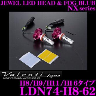 Valenti varenti LDN74-H8-62杰维尔LED脑袋&雾阀门NX H8/H9/H11/H16型