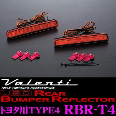 Valenti ヴァレンティ RBR-T4 LEDリアバンパーリフレクター トヨタ用 TYPE4 24LED×2 【80系 ノアG,X ヴォクシーV,X/40系 プリウスα】