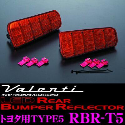 Valenti ヴァレンティ RBR-T5 LEDリアバンパーリフレクター トヨタ用 TYPE5 30LED&4LED BAR×2 【30系 アルファードS,SA,SR/ヴェルファイアZ,ZA,ZR】
