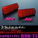 Valenti ヴァレンティ RBR-T5 LEDリアバンパーリフレクター トヨタ用 TYPE5 30LED&4LED BAR×2 【30系 アルファードS…