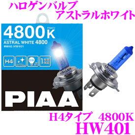 PIAA ピア HW401 ハロゲンバルブ H4 アストラルホワイト 4800K 【1年保証/車検対応】