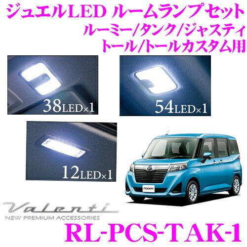 Valenti ヴァレンティ RL-PCS-TAK-1 ルーミー / タンク / ジャスティ / トール / トールカスタム用 ジュエルLEDルームランプセット