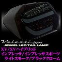 Valenti ヴァレンティ TSGPIPR-SB-1 ジュエルLEDテールランプ スバル XV / XV ハイブリッドインプレッサスポーツ / インプレッサス...