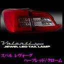 Valenti ヴァレンティ TSVMLEV-HC-1 ジュエルLEDテールランプ スバル レヴォーグ 用【ハーフレッド/クローム】