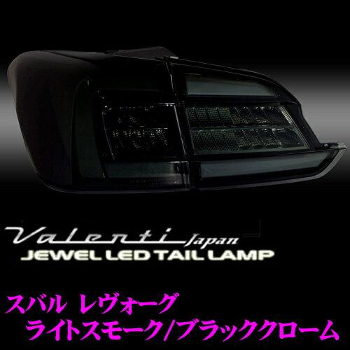 Valenti ヴァレンティ TSVMLEV-SB-1 ジュエルLEDテールランプ スバル レヴォーグ 用【ライトスモーク/ブラッククローム】