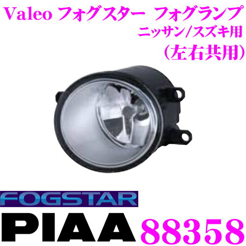 PIAA ピア Valeo FOGSTAR 88358フォグスター 補修用フォグランプ 左右共用 12V 55W H11タイプバルブ付ニッサン/スズキ用純正品番:23150-VD30A/35500-63J02等対応