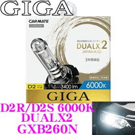カーメイト GIGA 純正交換HIDバルブ DUALX2 GXB260N デュアルクス2 D2R/D2S共通 6000K