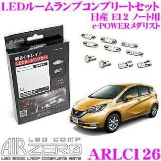 采用西鐵城製造LED在供AIRZERO LED車內燈LED COMP ARLC126日產E12筆記本e-POWER獎牌獲得者後備箱電燈有車使用的完成安排耐久性、信賴性之前的元件