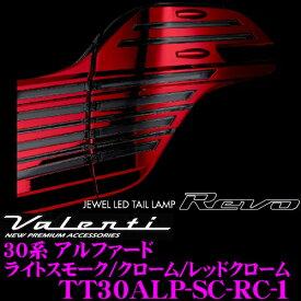 Valenti ヴァレンティ TT30ALP-SC-RC-1 ジュエルLEDテールランプ トヨタ アルファード 30系用 【196LED+12LED BAR ライトスモーク/クローム/レッドクロームカバー】