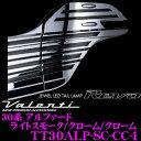 Valenti ヴァレンティ TT30ALP-SC-CC-1 ジュエルLEDテールランプ トヨタ アルファード 30系用 【196LED+12LED BAR ラ…