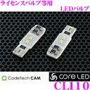 CODE TECH コードテック CL110 core LED W10S+ ライセンスバルブ等用LEDバルブT10タイプ 2個入り