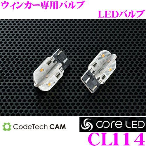 CODE TECH コードテック CL114 core LED W20-A ウィンカー専用LEDバルブ T20タイプ 2個入り