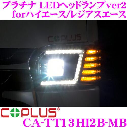 コプラスジャパン COPLUS JAPAN CA-TT13HI2B-MB プラチナLEDヘッドランプ ver2 for ハイエース/レジアスエース トヨタ 200系 ハイエース/レジアスエース専用品