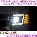 コプラスジャパン COPLUS JAPAN CA-HD13FITL-MB プラチナLEDヘッドランプ ver2 for ハイエース/レジアスエース トヨタ 200系 ハイエース/レジアスエース専用品