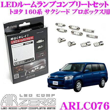 AIRZERO LEDルームランプ LED COMP ARLC076 トヨタ 160系 サクシード プロボックス用 コンプリートセット 安心のシチズン製LED素子を採用