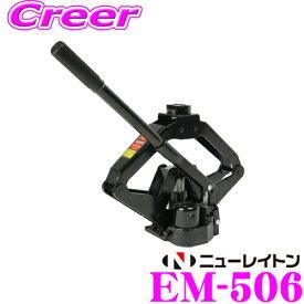 ニューレイトン エマーソン EM-506 スピーディジャッキ 1t 【油圧式パンタグラフジャッキ】