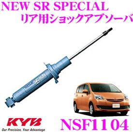 【12/4 20時〜12/6は全品P3倍以上!】KYB カヤバ ショックアブソーバー NSF1104 トヨタ パッソセッテ 510系 用 NEW SR SPECIAL(ニューSRスペシャル)リア用1本
