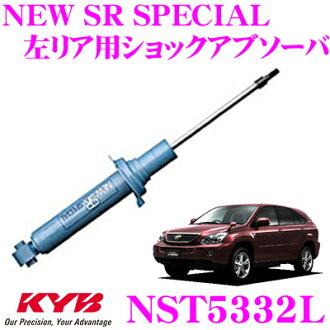 1部供KYB kayabashokkuabusoba NST5332L丰田掠夺者30系统使用的NEW SR SPECIAL(新SR特别)左后部事情