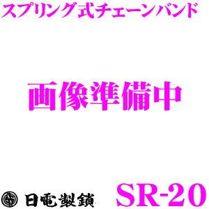 SR-20