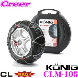 コーニック CLマジック CLM-105 超簡単30秒取付!金属亀甲型タイヤチェーン【245/45R19,245/50R18,245/55R17,235/55R18,225/55R19など】