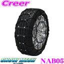 FECチェーン スノーメッシュ NAB05簡単取付非金属ウレタンネット型タイヤチェーン【165/80R13(夏) 155/80R13(冬) …