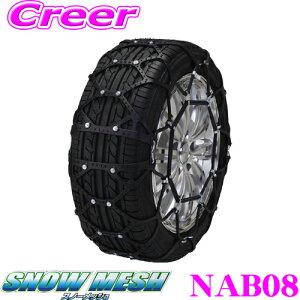 FECチェーン スノーメッシュ NAB08 簡単取付非金属ウレタンネット型タイヤチェーン 175/80R14(夏)165/80R14(冬)185/70R14(夏)195/65R14 185/60R15 175/60R16 195/55R15 185/55R16(夏)195/50R16(夏)205/50R15(冬) JASAA認定品