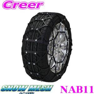 snowmesh-nab11