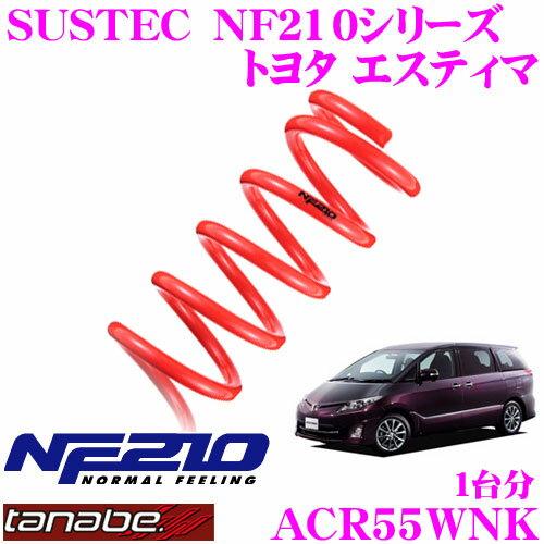 TANABE タナベ ローダウンサスペンション ACR55WNK トヨタ エスティマ ACR55W(H18.1〜)用 SUSTEC NF210 F 20〜30mm R 30〜40mmダウン 車両1台分 車検対応