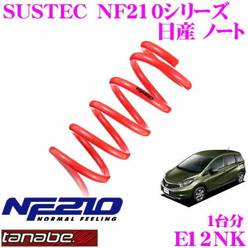 TANABE タナベ ローダウンサスペンション E12NK ニッサン ノート E12(SC)(H24.9〜)用 SUSTEC NF210 F 20〜30mm R 10〜20mmダウン 車両1台分 車検対応